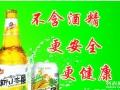 青岛啤酒汉斯 果啤加盟 名酒 投资金额 1万元以下
