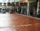 砂浆自流平陶瓷颗粒防滑路面施工地面漆地板漆厂家北京