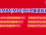 2022浙大MBA提前批面试英语口语备考易考专业辅导
