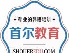 新学期,参与长沙首尔韩语百人计划
