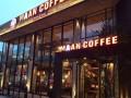 如何加盟漫咖啡