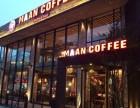 漫咖啡加盟费多少