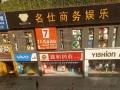 渝北回兴 鑫诚名都 小区门口商铺出售 现做超市