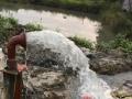 专业打水井捞深水泵等服务
