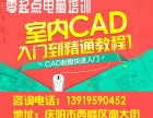 庆阳市CAD制图培训