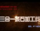 淄博机械宣传片+淄博机械演示动画动漫+VR三维动画