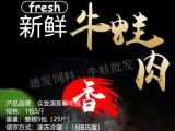 重慶牛蛙肉 家庭裝 可拆 重慶牛蛙火鍋 牛蛙燒烤 整蛙
