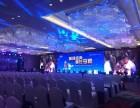 杭州年会舞台桁架背景婚礼灯光音响租赁展会布置