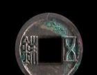 有古钱币 瓷器 玉器奇石想出售的朋友请联系我