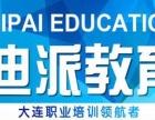 大连网站开发课程培训,迪派教育PHP培训学习班