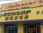 章丘,明水轮胎店邓禄普专卖店,壳牌机油。