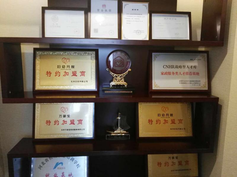 北京月嫂培训学校排名