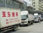 贵州亚东搬家服务有限公司