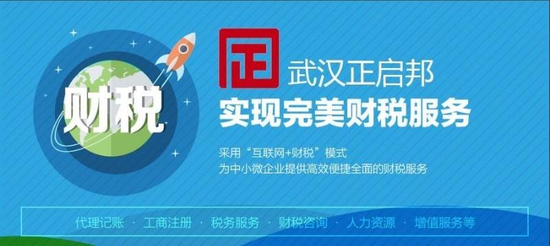 武汉公司注册-公司变更-高效便捷一站式服务
