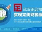 武汉个体工商注册,速度快,价格优