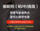 催眠师初/中/高级远程培训认证