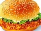 港堡汉堡 炸鸡加盟费多少钱武汉港堡汉堡 炸鸡怎么加盟