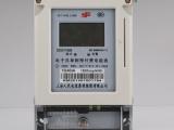 DDSY单相插卡电表 预付费电表厂家