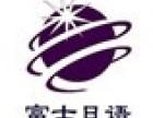 如皋日语培训 富士日语