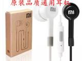 厂家批发 盒装 新款入耳式手机耳机 带线控带麦 重低音强手机耳机