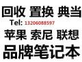 重庆高价上门回收