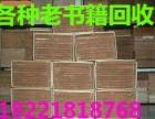 苏州老书籍回收店苏州老线装书回收 苏州连环画回收