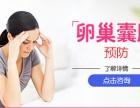 郑州妇科医院检查卵巢囊肿原因到美中商都妇产医院要多少钱