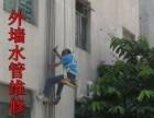 上海外墙排水管安装维修 更换外墙排水管 外墙水管漏水维修