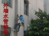 青浦区外墙水管漏水维修 专业外墙师傅施工 价格优惠