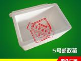 5号邮政泡沫箱 大闸蟹物流保鲜冷藏包装