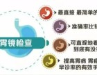 患上胃肠道疾病应该怎么检查?广州东大医院骗人吗?