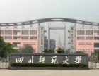 学技术学知识到四川师范大学职业技术学校