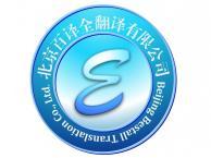 北京法律文件翻译 合同 协议 各种证明文件等
