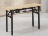 培训桌折叠桌长方形电脑桌 折叠长条培训 组合办公桌 活动柜桌