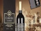 贝图斯雷尔葡萄酒业 贝图斯雷尔葡萄酒业诚邀加盟