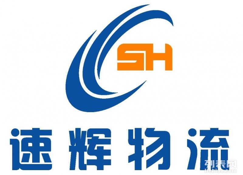 平湖货运公司平湖物流货运到全国各地搬家托运