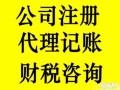 上海闵行代理记账公司,闵行莘庄代理记账,纳税申