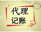 广州公司注册 公司变更 一般纳税 代理记账