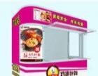 锅先森餐饮加盟加盟 中餐 投资金额 5-10万元