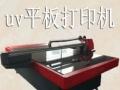 玻璃瓷砖背景墙万能UV平板打印机亚克力喷绘设备