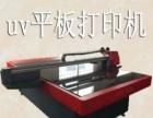 玻璃瓷砖背景墙**UV平板打印机亚克力喷绘设备