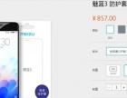 全新未拆封魅蓝3 手机 32G版本 白色一部,带膜壳