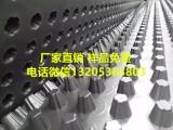 青岛2cmPVC双面排水板厂家 (迁安市PVC排蓄水板批发