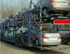 北京到朝阳轿车托运欢迎你100%13717556780
