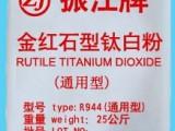 金红石型二氧化钛R944