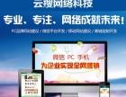 商城小程序开发 企业网站建设 分销商城开发