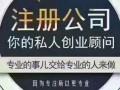 桂林优惠注册公司,商标注册,变更注销,记账报税