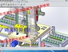 广东专业solidwork非标自动化机械设计培训班学校