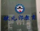 珠海新香洲高二语文补习班 香洲高二数学补习班