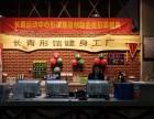 杏林长青形馆运动中心